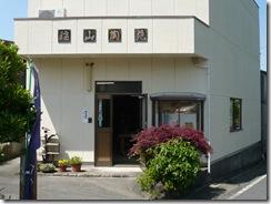 稲山陶苑外観